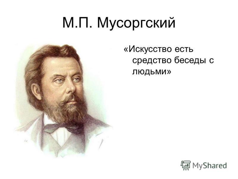 М.П. Мусоргский «Искусство есть средство беседы с людьми»
