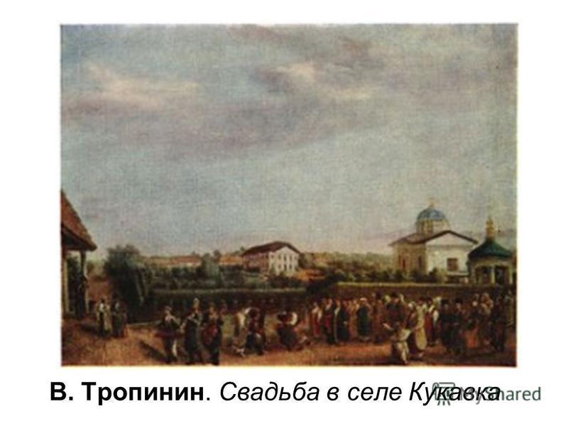 В. Тропинин. Свадьба в селе Кукавка