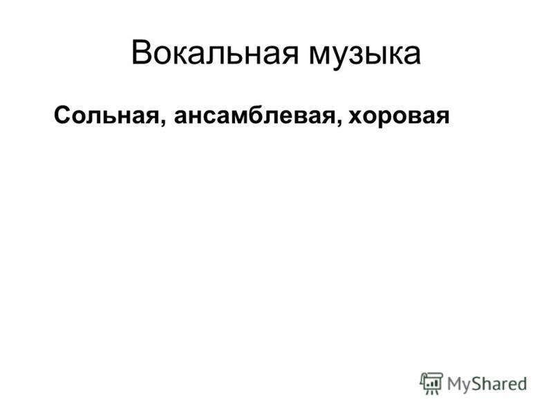 Вокальная музыка Сольная, ансамблевая, хоровая