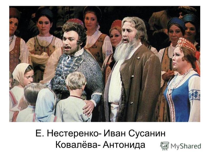 Е. Нестеренко- Иван Сусанин Ковалёва- Антонида