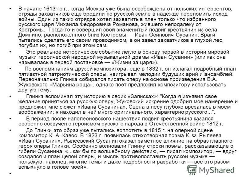 В начале 1613-го г., когда Москва уже была освобождена от польских интервентов, отряды захватчиков еще бродили по русской земле в надежде переломить исход войны. Один из таких отрядов хотел захватить в плен только что избранного русского царя Михаила
