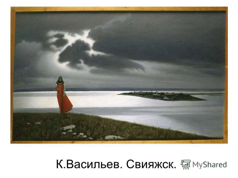 К.Васильев. Свияжск.