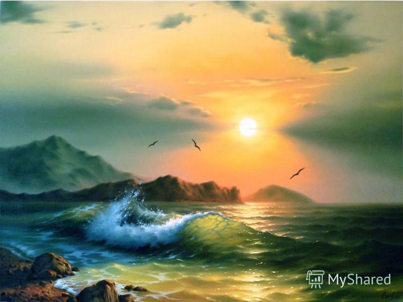 Море Над морем несётся, играя, По курсу волнующий бриз. И море в себе отражает Небесную синюю высь. Нас лодка надежды качает, Встаёт изумрудный рассвет, Знакомые возгласы чаек Нам дарят курортный привет. Мы снова встречаем с тобою Июнь над равниной м