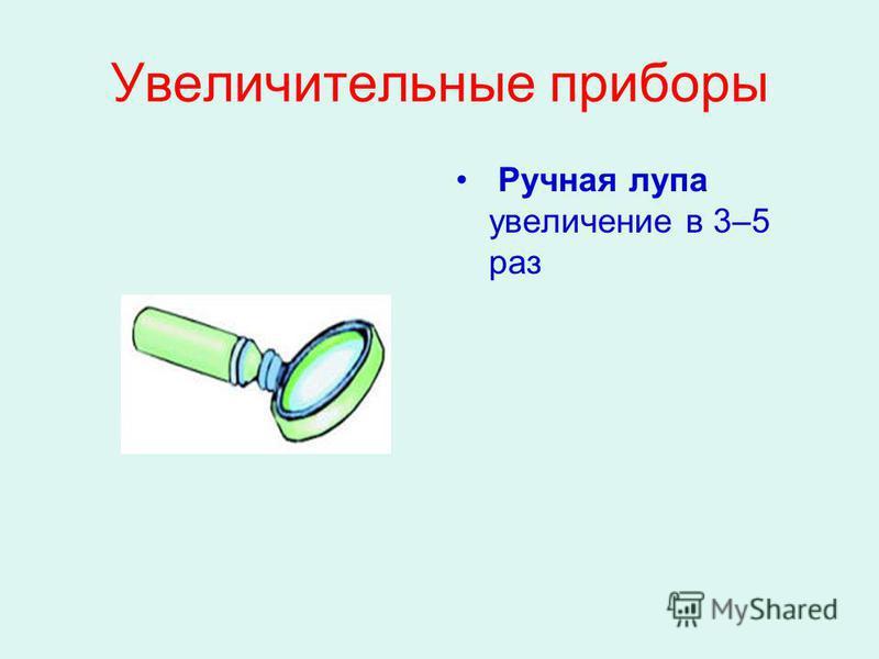 Увеличительные приборы Ручная лупа увеличение в 3–5 раз