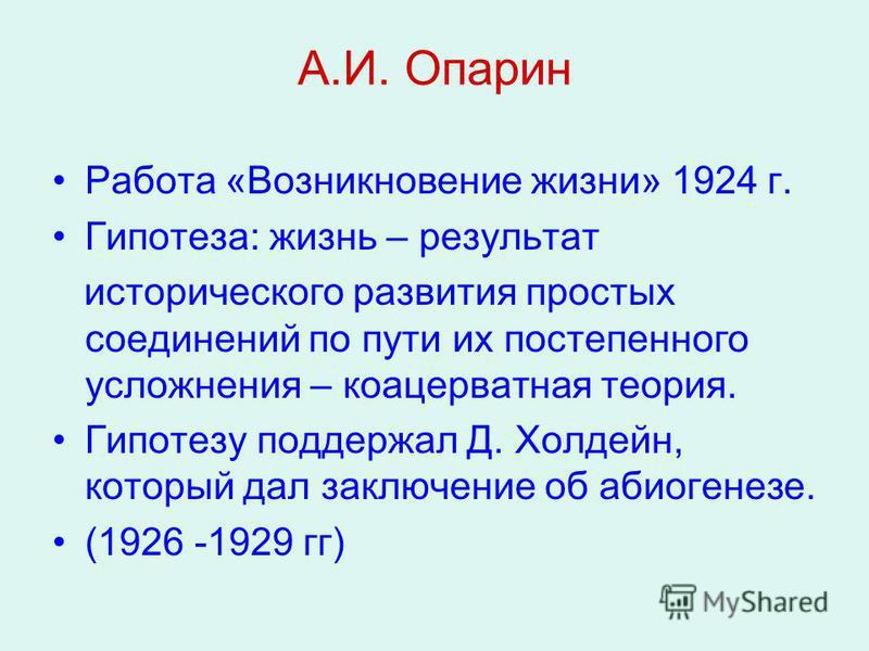 А.И. Опарин Работа «