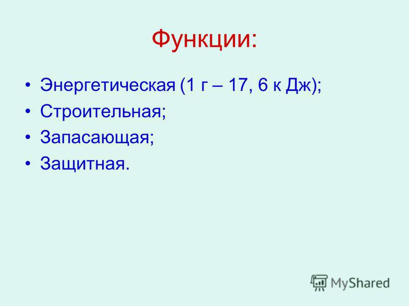 Функции: Энергетическая (1 г – 17, 6 к Дж); Строительная; Запасающая; Защитная.