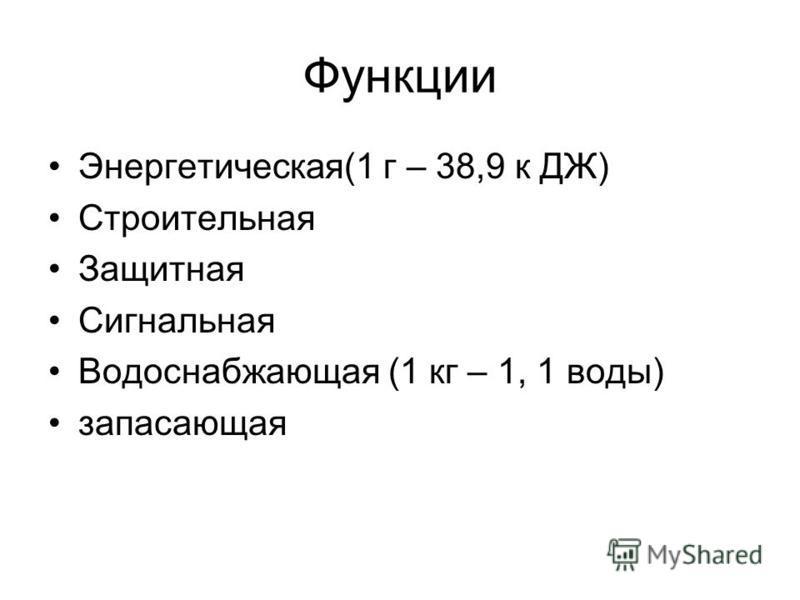 Функции Энергетическая(1 г – 38,9 к ДЖ) Строительная Защитная Сигнальная Водоснабжающая (1 кг – 1, 1 воды) запасающая