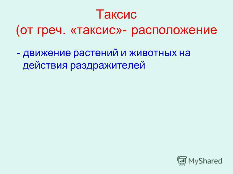 Таксис (от греч. «таксис»- расположение - движение растений и животных на действия раздражителей