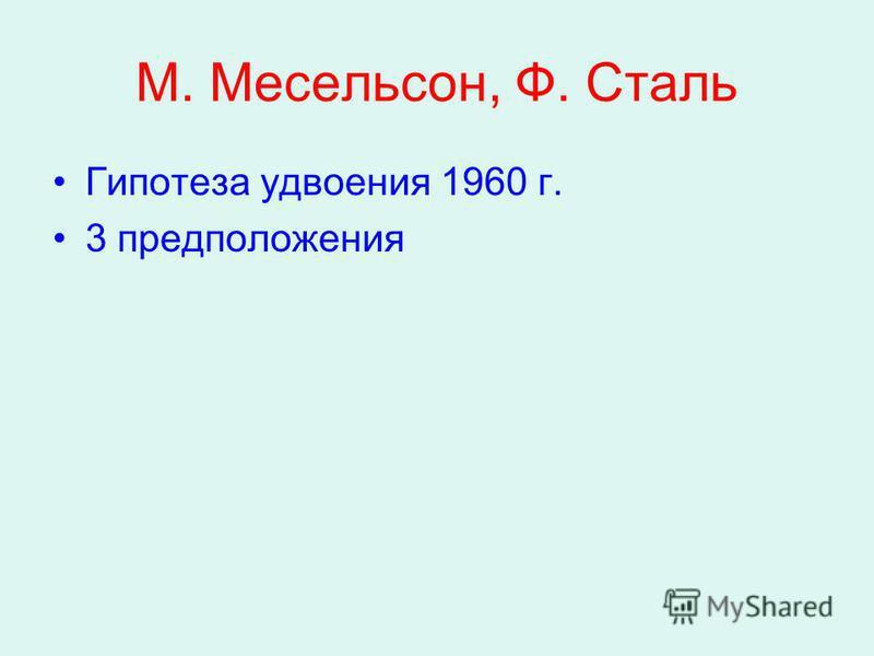 М. Месельсон, Ф. Сталь Гипотеза удвоения 1960 г. 3 предположения