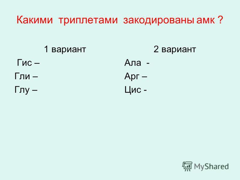 Какими триплетами закодированы амг ? 1 вариант Гис – Гли – Глу – 2 вариант Ала - Арг – Цис -
