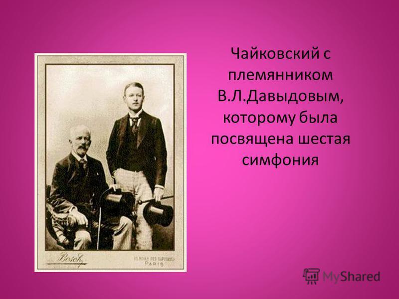 Чайковский с племянником В.Л.Давыдовым, которому была посвящена шестая симфония