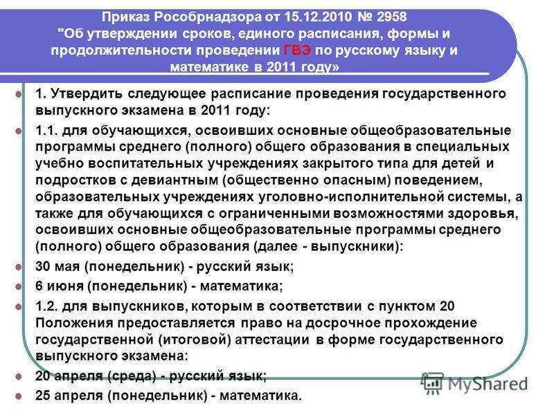 Приказ Рособрнадзора от 15.12.2010 2958