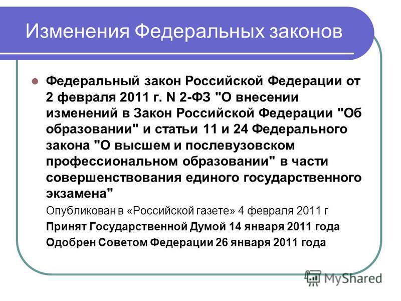 Изменения Федеральных законов Федеральный закон Российской Федерации от 2 февраля 2011 г. N 2-ФЗ