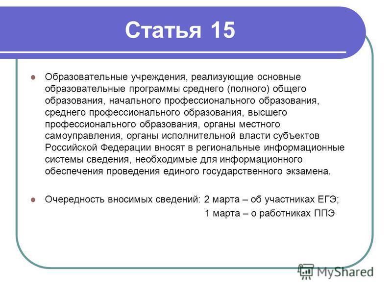 Статья 15 Образовательные учреждения, реализующие основные образовательные программы среднего (полного) общего образования, начального профессионального образования, среднего профессионального образования, высшего профессионального образования, орган