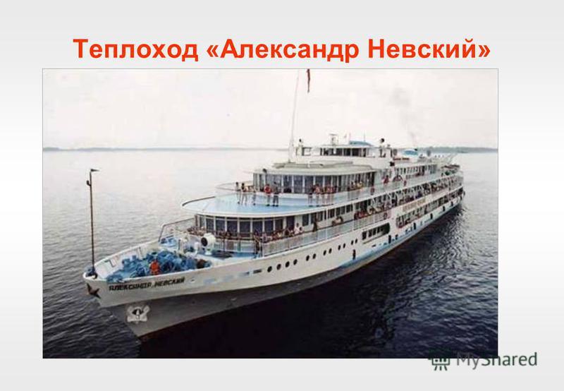 Теплоход «Александр Невский»