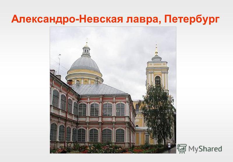 Александро-Невская лавра, Петербург