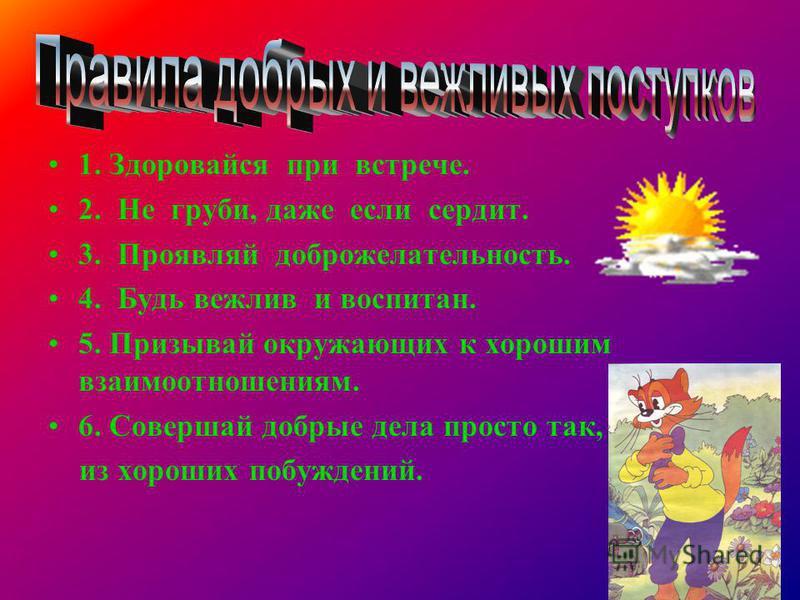 Всех чудес в сказочной стране не перечесть… Жить – поживать здесь всегда удовольствие… Все жители здесь сказочно вежливы и добры…