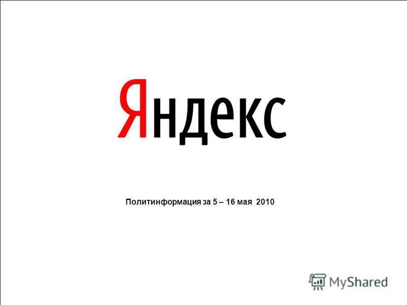 1 Политинформация за 5 – 16 мая 2010