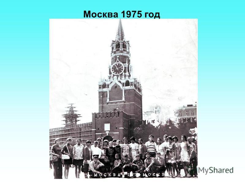 Москва 1975 год