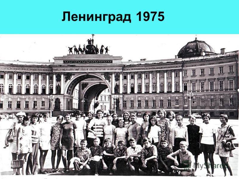 Ленинград 1975