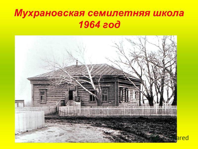 Мухрановская семилетняя школа 1964 год