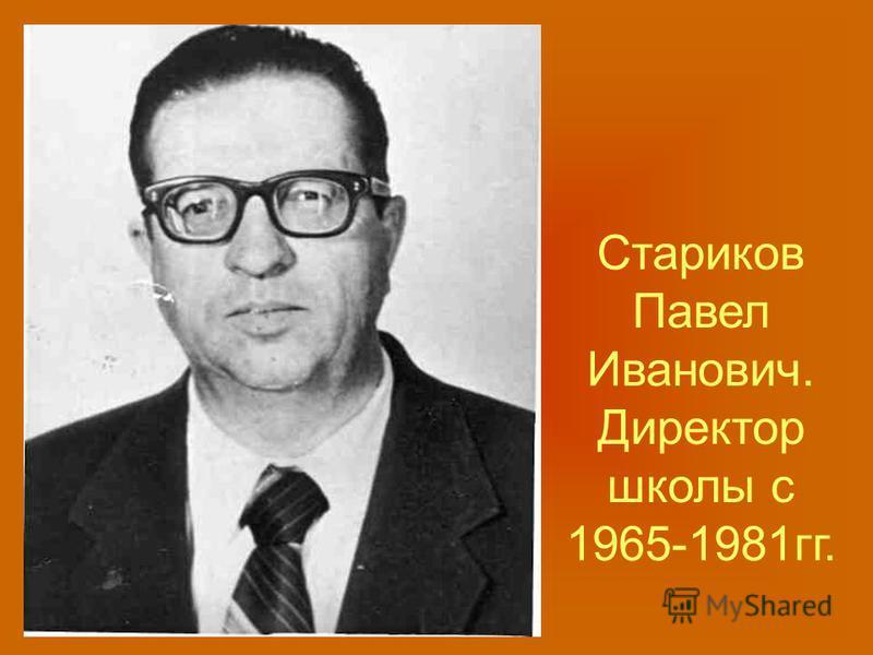 Стариков Павел Иванович. Директор школы с 1965-1981 гг.