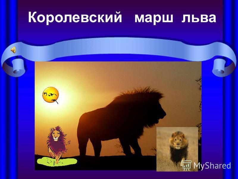 Королевский марш льва
