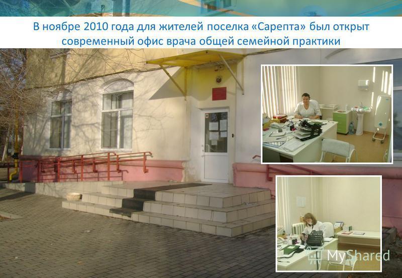 В ноябре 2010 года для жителей поселка «Сарепта» был открыт современный офис врача общей семейной практики