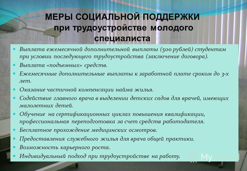 Выплата ежемесячной дополнительной выплаты (500 рублей) студентам при условии последующего трудоустройства (заключение договора). Выплата «подъемных» средств. Ежемесячные дополнительные выплаты к заработной плате сроком до 3-х лет. Оказание частичной