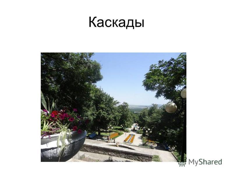 Каскады