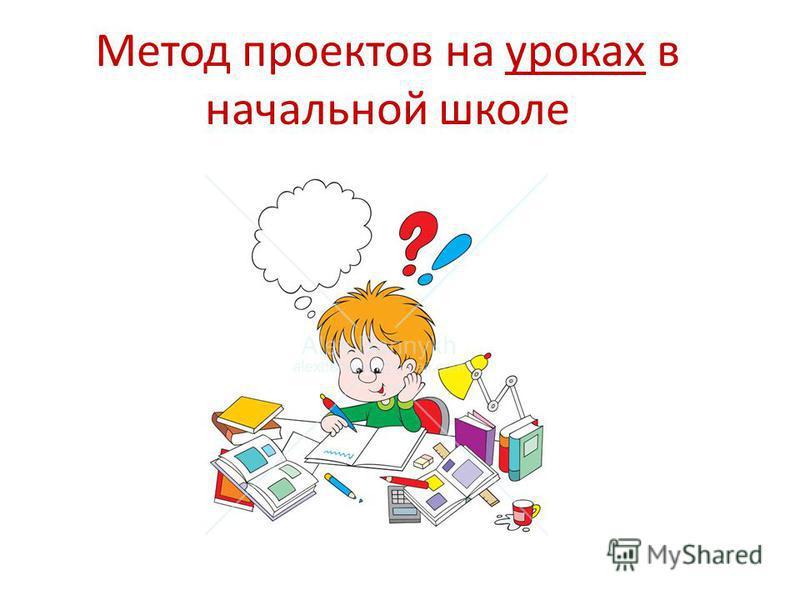 Метод проектов на уроках в начальной школе