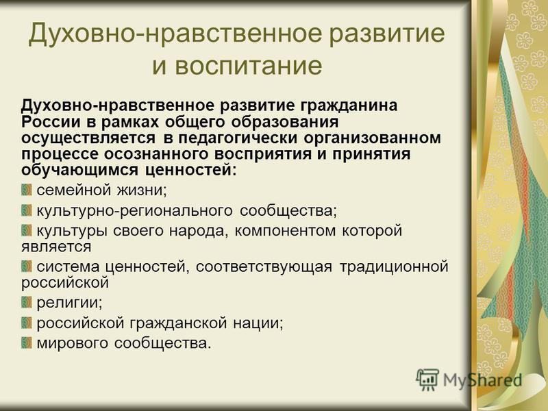 Духовно-нравственное развитие гражданина России в рамках общего образования осуществляется в педагогически организованном процессе осознанного восприятия и принятия обучающимся ценностей: семейной жизни; культурно-регионального сообщества; культуры с