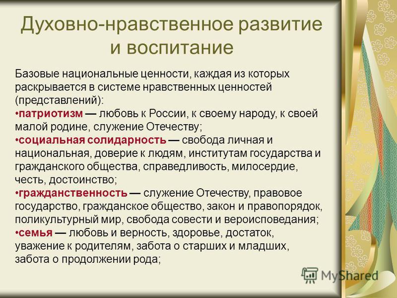 Базовые национальные ценности, каждая из которых раскрывается в системе нравственных ценностей (представлений): патриотизм любовь к России, к своему народу, к своей малой родине, служение Отечеству; социальная солидарность свобода личная и национальн