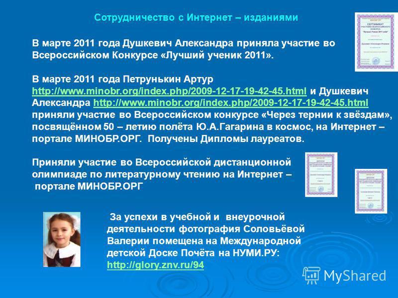 Сотрудничество с Интернет – изданиями В марте 2011 года Душкевич Александра приняла участие во Всероссийском Конкурсе «Лучший ученик 2011». В марте 2011 года Петрунькин Артур http://www.minobr.org/index.php/2009-12-17-19-42-45. html и Душкевич Алекса