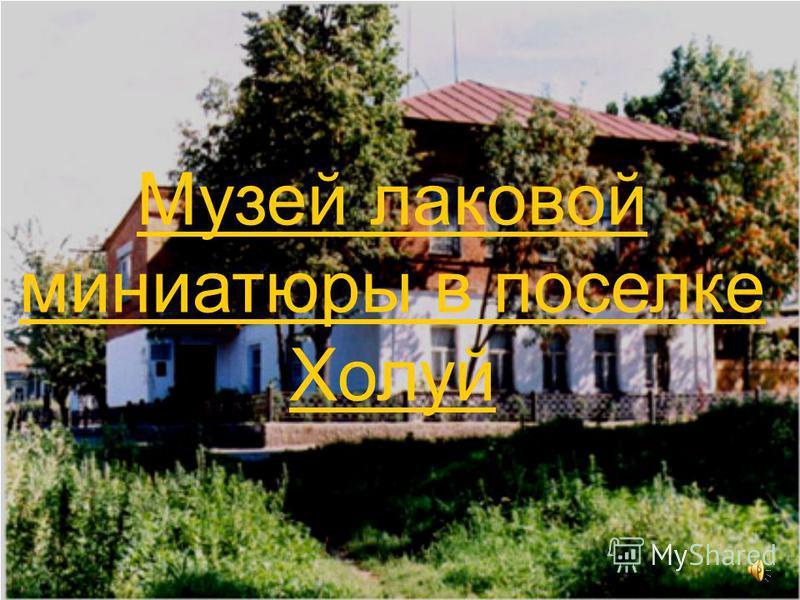 Музей лаковой миниатюры в поселке Холуй