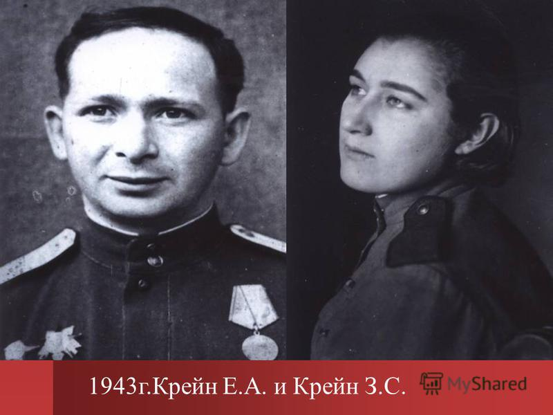 1943 г.Крейн Е.А. и Крейн З.С.