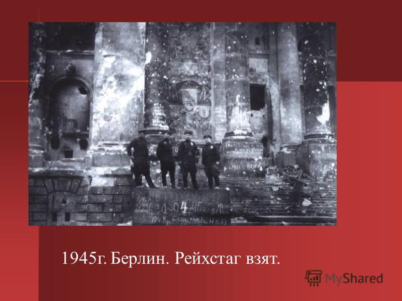 1945 г. Берлин. Рейхстаг взят.