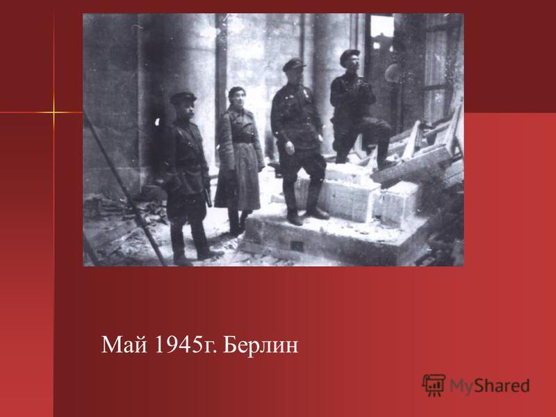 Май 1945 г. Берлин