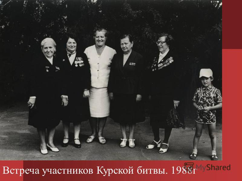 Встреча участников Курской битвы. 1988 г