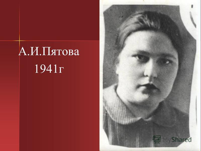 А.И.Пятова 1941 г