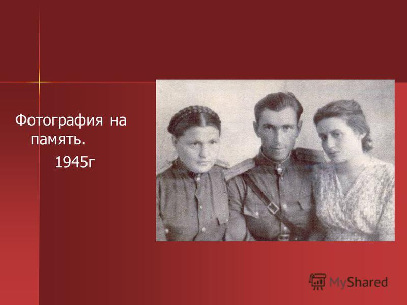 Фотография на память. 1945 г