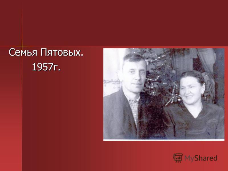 Семья Пятовых. 1957 г.