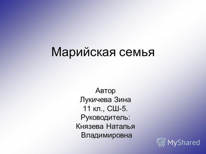 Марийская семья Автор Лукичева Зина 11 кл., СШ-5. Руководитель: Князева Наталья Владимировна
