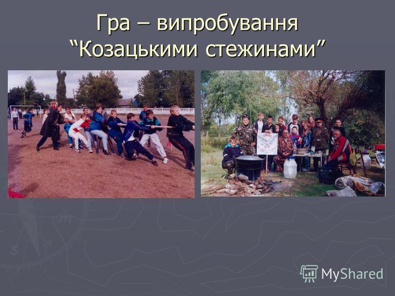 Гра – випробування Козацькими стежинами