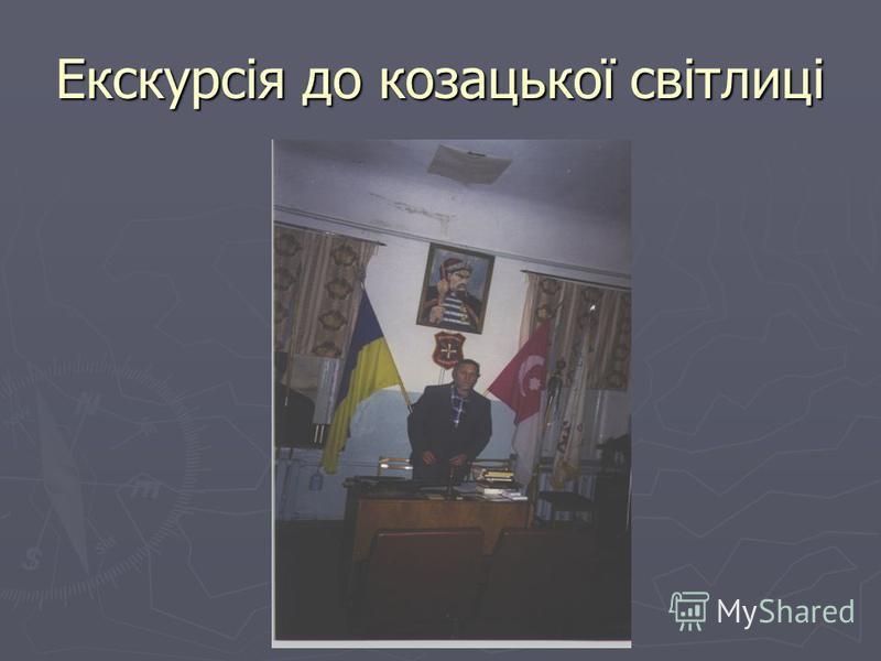 Екскурсія до козацької світлиці