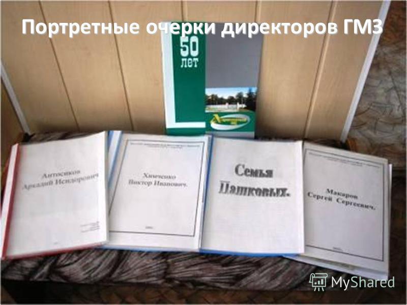 Портретные очерки директоров ГМЗ