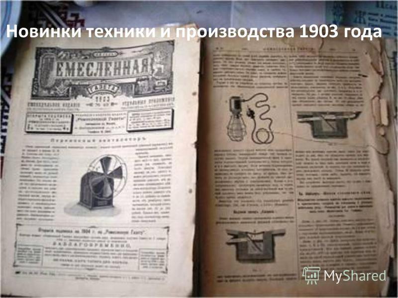 Новинки техники и производства 1903 года
