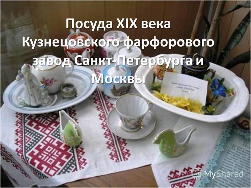 Посуда XIX века Кузнецовского фарфорового завод Санкт-Петербурга и Москвы