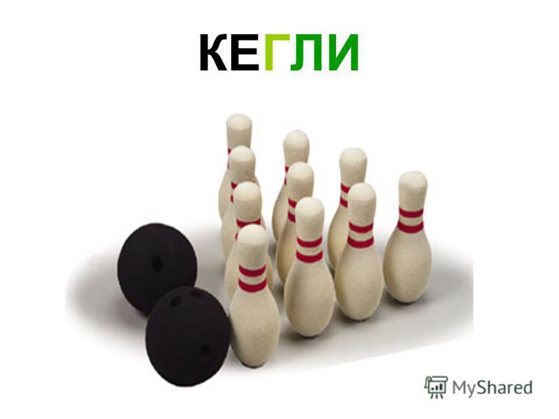 КЕГЛИ