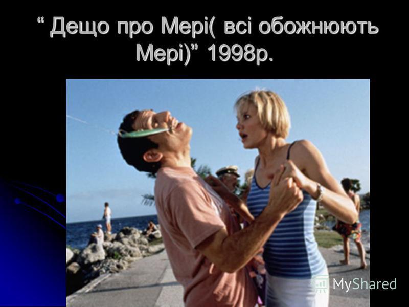 Дещо про Мері( всі обожнюють Мері) 1998р. Дещо про Мері( всі обожнюють Мері) 1998р.